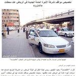 تخصيص مواقف لشركة #الأجرة_العامة الجديدة في #الرياض عند محطات #المترو  http://t.co/D2OIi4nhmZ #السعودية http://t.co/KvgQzt9ZPq