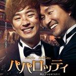 RT @cinematoday: [映画]ヤクザからオペラ歌手に!実話を基にした映画『パパロッティ』日本公開! http://t.co/5zdIBJgMbQ http://t.co/OHPxcXZj0w