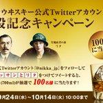 RT @nikka_jp: 【プレゼントするぞい!】竹鶴ピュアモルトを100名様に!わしのアカウント @nikka_jp をフォローし、このツイートをRTするだけじゃ。今すぐフォロー&RTじゃー! #マッサンとリタ http://t.co/7y9PHVxmA1 http://t.co/uSaVj7XKPg