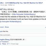 Stand By You website hacked. #OccupyHK http://t.co/j1u0wUAGTj http://t.co/VdylKTmfJc
