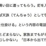 テロリストによる朝日新聞に対する攻撃。家族も狙ったのか……。。>家族までもがネット上に顔写真や実名をさらされ、「自殺するまで追い込むしかない」「日本から出て行け」などと書き込まれた。 http://t.co/jz5pwCLkdA http://t.co/LHbIxTAFKW