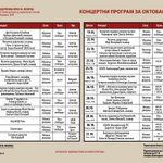 Koncertni program by Muzicki centar #Kolarac #Muzika #Koncerti #Desavanja #Kultura #Beograd http://t.co/Zf2KY0sv2a