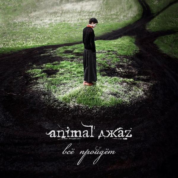 """С 4 октября сингл Animal ДжаZ """"Всё пройдёт"""" из будущего альбома - в iTunes и Google Play Market. http://t.co/aG9eoC2yQc"""