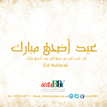 Thursday is here and so is the Eid! We wish you a very happy Eid filled with laughter, love and joy! http://t.co/Vr2OSINobX