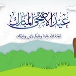 Dear followers, check our Twitter header for Eid Al-Adha and feel free to use it. #الأردن #عيد_الأضحى #Jordan #Jo http://t.co/oboMaOtAJI