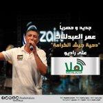 """الإطلاق الأول لأغنية """" دحية جيش الكرامة """" في #خليك_زين مع @RandaKaradsheh من انتاج @ZainJo #الأردن #الأردن_هوانا http://t.co/PmdMAT8f28"""
