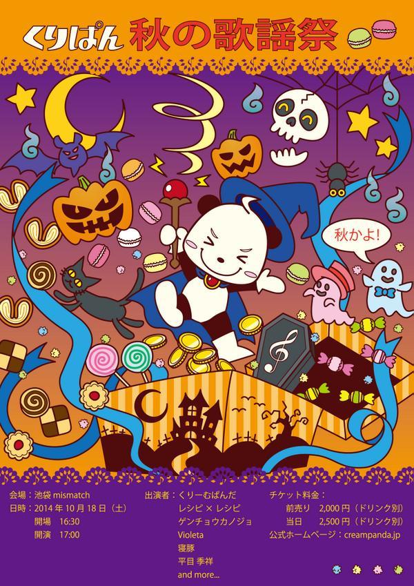 10月18日に開催されます! くりぱん秋の歌謡祭! ポスター完成しました! んほーかわいい♡ 他にも可愛いグッズとかも買えますんでよかったらライブ見にきてね♡ http://t.co/DGkUGPbaTM