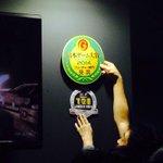 Oculusブースに日本ゲーム大賞フィーチャー賞受賞の報せが貼られた。やったぜ。 13:14 #TGS2014 http://t.co/m6TbzHIhXM