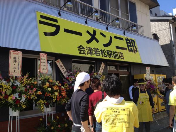 祝!開店!ありがとう会津二郎! 三田のおやっさんもみんなと握手したり記念撮影に応じてました。 http://t.co/H8mc9nvJkE
