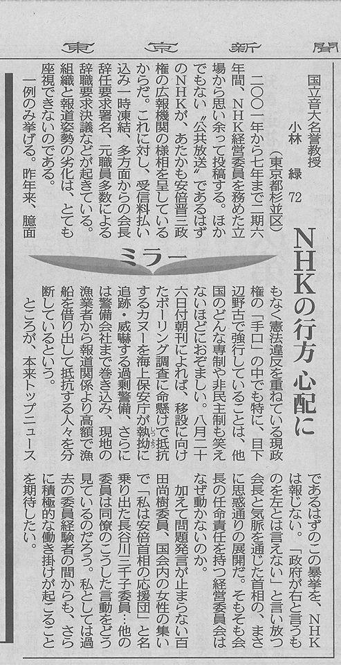 「目下辺野古で強行していることは、他国のどんな専制や非民主制も笑えないほどにおぞましい。ところが、本来トップニュースであるはずのこの暴挙を、NHKは報じない。」 http://t.co/FeHsmr179U