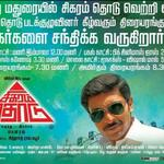 RT @OnlyKollywood: Team #SigaramThodu visits Madurai & celebrates with fans today. Here is their schedule. Fans out thr, make it grand! htt…