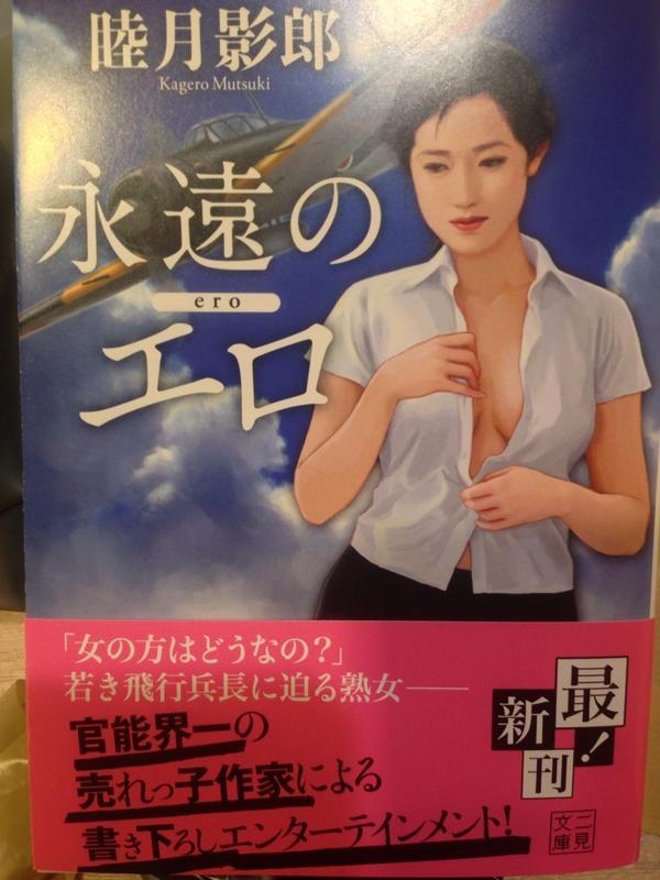 睦月影郎『永遠のエロ』買ったら、挿し絵がケンペーくんしていたでござる。やめんかーい。 http://t.co/Z15ZSysPg9
