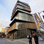 Japanese #architecture, Asakusa Culture Tourist Information Center http://t.co/xxRfCNjysa #Japan http://t.co/cKKZblM4BU