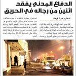 RT @XOarabia: #الدفاع_المدني يفقد اثنين من رجاله في إحدى الحرائق (الشرق) #السعودية - http://t.co/boofdj44Rk