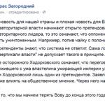 """ААА!!! Мы теяем вову... """"@NatalyVit: Ходорковский не зря так сказал...значит ждемсс. """"@luiza4kalova: #оптимистичное http://t.co/XnE0Q4U29l"""""""""""