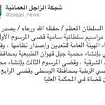 RT @zaajel_news: جلالة السلطان المعظم / حفظه الله ورعاه / يصدر أربعة مراسيم سلطانية سامية http://t.co/Mmg3LGZPBn