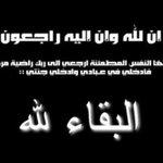 RT @amerat13: وفاة طالب بالصف اﻻول من مدرسة زينب اﻻسديه في مدينة النهضه بولاية #العامرات في حادث دهس بالحافلة المدرسية #عمان #مسقط http://t.co/yloXeDhA24
