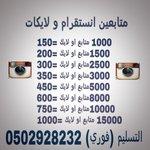 RT @bee3_f3: بيع متابعين و لايكات انستقرام للطلب 0502928232 √ √ √ #اهم_شخص_بحياتك #أول_جوال_لك #كم_رصيدك_الآن #السعودية #رتويت http://t.co/Jh7ak4YzuD