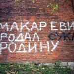 RT @rykov: Это перфоманс или инсталляция? http://t.co/1MXLtx7Hh7 прямой эфир с марша в поддержку украинских карателей http://t.co/sJBc5sQeXA