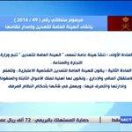 RT @ONN_1: مرسوم سلطاني رقم (٤٩/٢٠١٤) بإنشاء الهيئة العامة للتعدين وإصدار نظامها. http://t.co/S5q3yGO4Zo