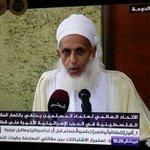 سماحة الشيخ أحمد بن حمد الخليلي المفتي العام للسلطنة يلقي كلمة قبل قليل في الدوحة بمناسبة انتصار المقاومة الفلسطينية. http://t.co/uA37eY0TuY