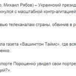 RT @andrey_tlt_63: Россия троллит Порошенко в США на общественном транспорте http://t.co/quGVr5ggxP http://t.co/FUJkUCVR1L