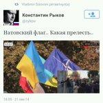 RT @vius1978: Писать о натовском флаге, имея виллы в странах НАТО... Какая прелесть. http://t.co/CqmUCilKtG