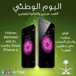 أسرة #آيستور تشارككم الفرحة في #اليوم_الوطني_84 بتقديم جهازين #آيفون_6 فولو و #ريتويت وتدخل السحب #السعودية http://t.co/cLhlIybPOh