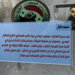 من الشواهد الجلية على تغلغل المخابرات في صفوف داعش 2 - نديم بالوش #داعش_جهل_الخوارج_واختراق_الاستخبارات http://t.co/jEmQaW8azt