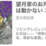 荒木飛呂彦先生による最新読切、配信開始いたしました。新創刊「少年ジャンプ+」で無料で読めます。 ・iOS http://t.co/dTw1RqMnpQ ・Android http://t.co/WmFufMo6xr http://t.co/E3QJJRQIYf