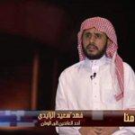 سعودي عائد من #سوريا : #داعش تكفيرية وتستغل #الشباب في أعمال انتحارية ومن يخالفها تتم تصفيته. #ارهاب #الارهاب - http://t.co/MlnKVF3nf2