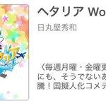 RT @shonenjump_plus: 新連載「ヘタリア World☆Stars」(日丸屋秀和)が「少年ジャンプ+」にてスタート!無料連載です! ・iOS http://t.co/dTw1RqMnpQ ・Android http://t.co/WmFufMo6xr http://t.co/ip0apaP2ZY