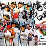 球界の頂点を目指し、今すぐ有力選手を集めて強化! プロ野球PRIDE Android用 ⇒ http://t.co/Bp4bMDLxJ3 ★☆★ http://t.co/BynrY15RP1
