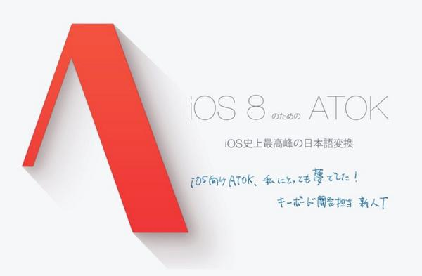 速攻書いた!【iOS 8】ATOK for iOSに Mac / PC の単語を一括処理で追加する設定方法。【使い方】 #atok  ☞  http://t.co/io1JONYTPk http://t.co/18Y5wK5B4b