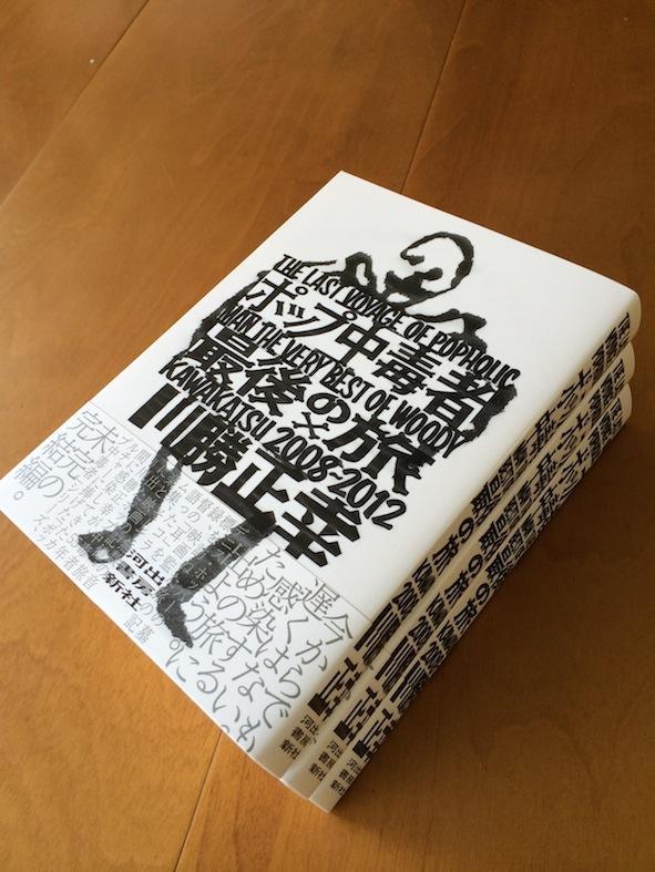見本到着! 店頭は数日後になります! 川勝正幸さん最新刊『ポップ中毒者 最後の旅』。  http://t.co/W1vXTePOJy