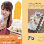 RT @livedoornews: 【前代未聞】料理レシピ本「作ってあげたいコンドームごはん」が登場w http://t.co/wcB8ywFX67 避妊具だけでない魅力を追求したレシピ本。コンドームの押し寿司やコンドームところてんなど、11種のレシピを用意。 http://t.co/4KHZmjGcK7