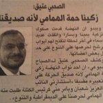 "RT @Ochlocratie: Sahbi Atig,"" un élu dEnnahda a parrainé Hamma Hammami, car ce dernier est un ami du mouvement"" (Essabah Hebdo) http://t.co/uuHag2ltVL"