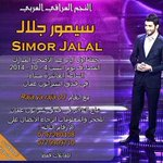 RT @memonaji99: اقوى حفلات #عيد_الاضحى الفنان العراقي العربي #سيمور_جلال بفندق الشيراتون #عمان #الاردن #العراق #ArabIdol #iPhone6 http://t.co/DXEtbBa5YK