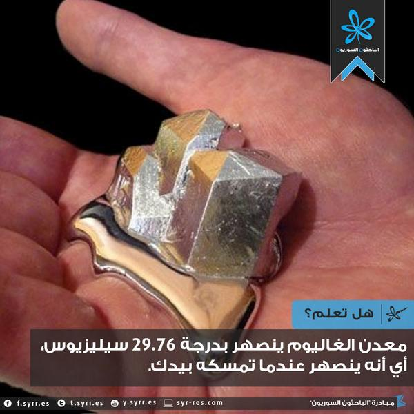 #هل_تعلم معدن الغاليوم ينصهر بيديك ! http://t.co/XqO5DQdGtt