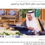 RT @Jihadis_: هذا التصريح من مجلس الوزراء السعودي يدعم الحوثيين ويثبت ويؤكد على أن السعوديه تساعد الحوثيين في السيطره على #اليمن . http://t.co/Lvfjw9y8Gs