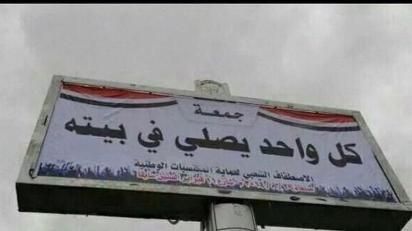 الحوثيون يرفعون لوحات إعلانية  بالعاصمة صنعاء يحذرون فيها أهل السنة من صلاة الجمعة بمساجدهم  يا ﷲ إشف صدورنا بالرافضة http://t.co/THEmrUQESA
