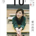 23区がテーマ「TOmagazine」が季刊誌に 品川特集の最新号表紙は広末涼子 http://t.co/acTVDpErnK http://t.co/I1YPrahxac