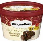 ハーゲンダッツ 「チョコレートブラウニー」がリニューアル http://t.co/NzHeKupft3 http://t.co/3X1K0Bi7OA