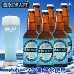 【北海道愛】オホーツク海の流氷を使用した贅沢な発泡酒「流氷ドラフト」 http://t.co/qz7OIazF14 透き通るきれいなブルーは天然色素クチナシを使用しています。他にもグリーン、パープル、ルビーレッドなど全4種類。 http://t.co/uyO74grZZz