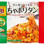 RT @livedoornews: 【リンガーハット】ちゃんぽん麺使用のナポリタン「ちゃポリタン」をついに全国展開 http://t.co/yxZe0yuEih 冷凍食品として9月26日より発売 http://t.co/p3EHkTVXNC
