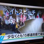 RT @MCR30v: #nhk また日本人だけが悪いだけの偏向報道だな。しばき隊も公平に報道してくれませんかね。 http://t.co/Xitcyy6riZ