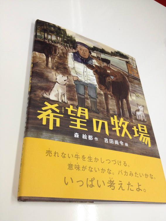 【希望の牧場】震災後、牛を殺処分せず飼い続けてる浪江の吉沢さんの絵本がでました。「きめたんだ。おまえらとここにいる。意味があっても、なくてもな。」シビレる!(岩崎書店) http://t.co/OvtL9gJjeM