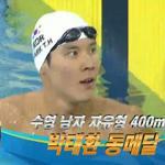 #인천아시안게임 남자 자유형 400m 박태환 동메달!! 수고하셨습니다~ 당신이 진정한 승자입니다!! http://t.co/yvaGcgfqAI