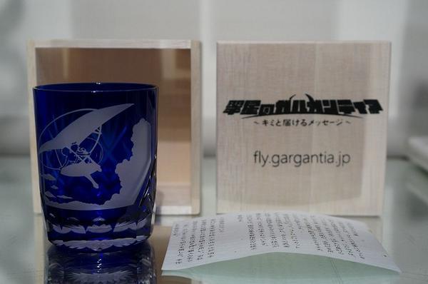 新宿バルト9にて、「翠星のガルガンティア ~キミと届けるメッセージ~ オリジナル江戸切子ロックグラス」を限定80個、お値