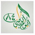 RT @emara_riyadh: دام عزك يا وطن شاركونا في هاشتاق #اليوم_الوطني #يوم_الوطن وسنتفاعل معكم بـ إعادة تغريداتكم من الآن حتى الساعة التاسعة http://t.co/7JkDPjGw1W